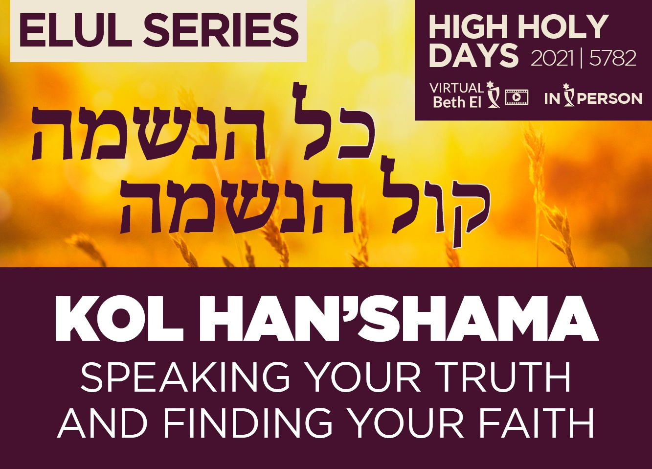 Kol Han'shama Elul Speaking Your Truth and Finding Your Faith event graphic August 2021