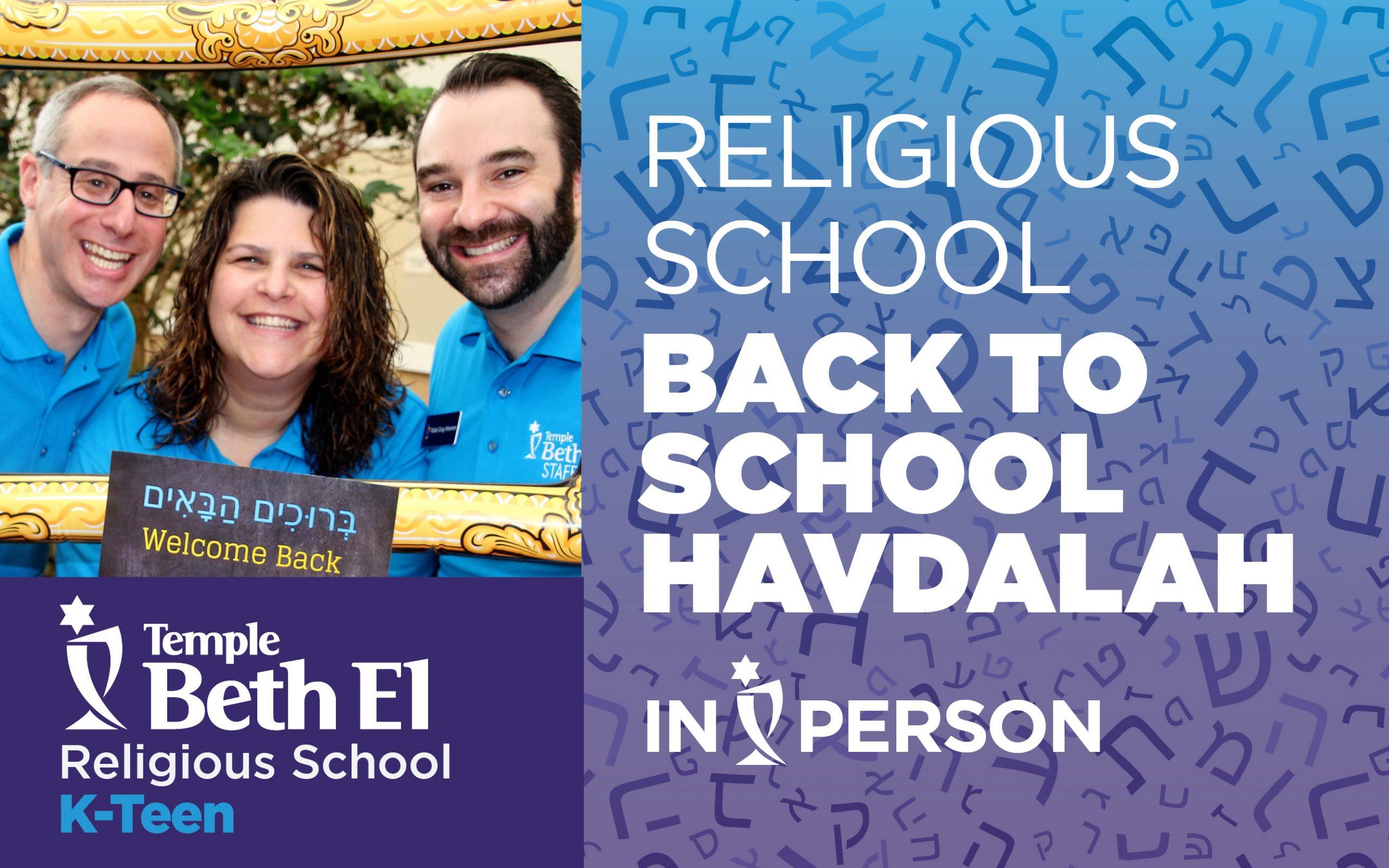 Religious School Back to School Havdalah August 2021