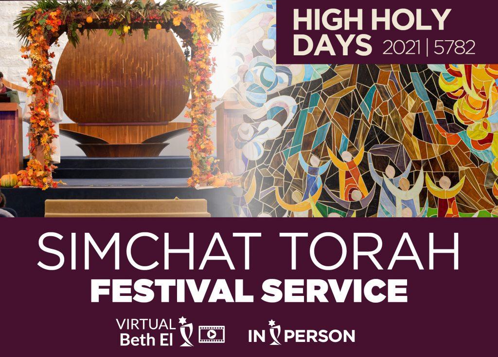 Simchat Torah Festival Service event graphic for Temple Beth El of Boca Raton